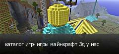каталог игр- игры майнкрафт 3д у нас
