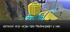 каталог игр- игры про Майнкрафт у нас