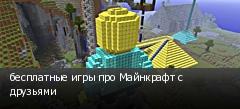 бесплатные игры про Майнкрафт с друзьями