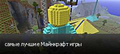 самые лучшие Майнкрафт игры