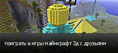 поиграть в игры майнкрафт 3д с друзьями