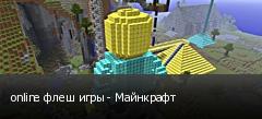 online флеш игры - Майнкрафт
