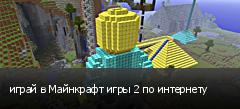 играй в Майнкрафт игры 2 по интернету