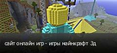 сайт онлайн игр - игры майнкрафт 3д