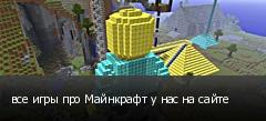 все игры про Майнкрафт у нас на сайте