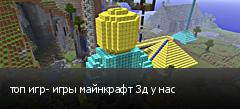 топ игр- игры майнкрафт 3д у нас