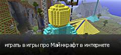 играть в игры про Майнкрафт в интернете
