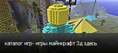 каталог игр- игры майнкрафт 3д здесь