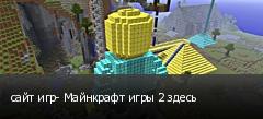 сайт игр- Майнкрафт игры 2 здесь