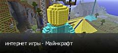 интернет игры - Майнкрафт