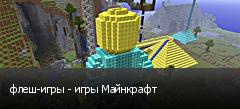 флеш-игры - игры Майнкрафт
