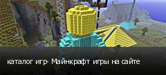 каталог игр- Майнкрафт игры на сайте