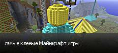 самые клевые Майнкрафт игры