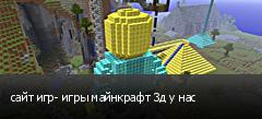 сайт игр- игры майнкрафт 3д у нас