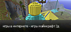 игры в интернете - игры майнкрафт 2д