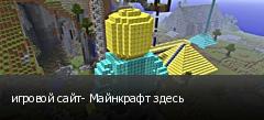 игровой сайт- Майнкрафт здесь