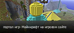 портал игр- Майнкрафт на игровом сайте