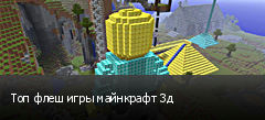 Топ флеш игры майнкрафт 3д