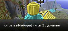 поиграть в Майнкрафт игры 2 с друзьями