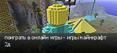 поиграть в онлайн игры - игры майнкрафт 2д