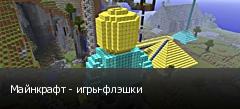 Майнкрафт - игры-флэшки