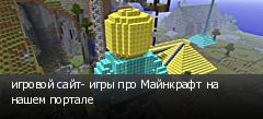 игровой сайт- игры про Майнкрафт на нашем портале