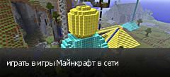играть в игры Майнкрафт в сети