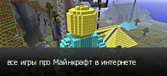все игры про Майнкрафт в интернете