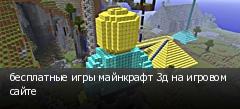 бесплатные игры майнкрафт 3д на игровом сайте