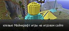 клевые Майнкрафт игры на игровом сайте