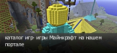 каталог игр- игры Майнкрафт на нашем портале