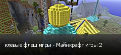 клевые флеш игры - Майнкрафт игры 2