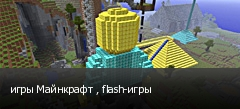 игры Майнкрафт , flash-игры