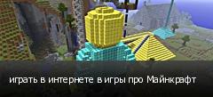 играть в интернете в игры про Майнкрафт