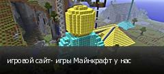 игровой сайт- игры Майнкрафт у нас