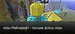 игры Майнкрафт - лучшие флеш игры