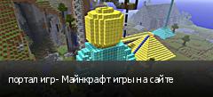 портал игр- Майнкрафт игры на сайте