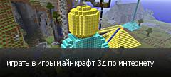 играть в игры майнкрафт 3д по интернету