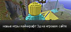 новые игры майнкрафт 3д на игровом сайте