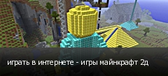 играть в интернете - игры майнкрафт 2д