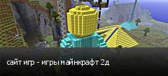 сайт игр - игры майнкрафт 2д