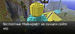 бесплатные Майнкрафт на лучшем сайте игр