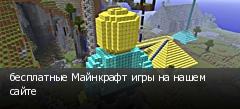 бесплатные Майнкрафт игры на нашем сайте