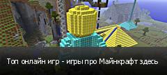 Топ онлайн игр - игры про Майнкрафт здесь