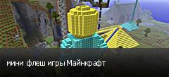 мини флеш игры Майнкрафт