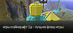 игры майнкрафт 2д - лучшие флеш игры