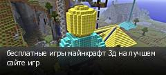 бесплатные игры майнкрафт 3д на лучшем сайте игр