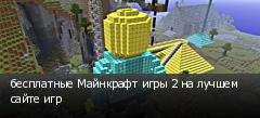 бесплатные Майнкрафт игры 2 на лучшем сайте игр