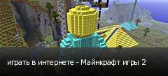 играть в интернете - Майнкрафт игры 2