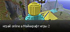 играй online в Майнкрафт игры 2